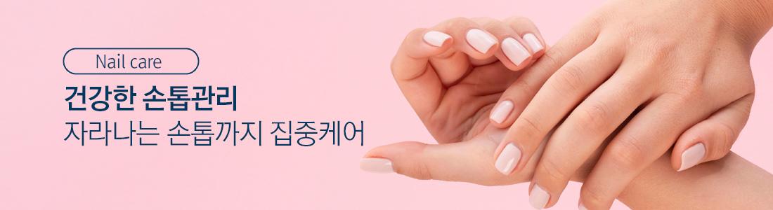 건강한 손톱관리